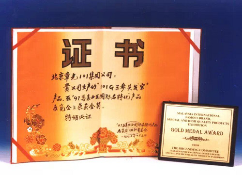 中国近半个世纪的品牌章光101健康之路