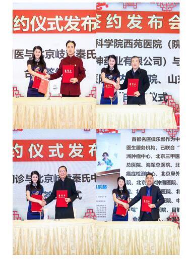 北京岐黄秦氏中医院与4家医疗机构举行医联体签约合作仪式