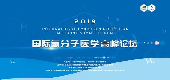 聚焦氢分子医学,展望科研未来