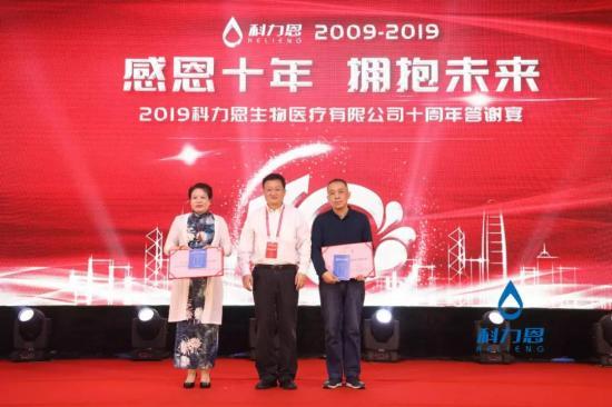 感恩十年,拥抱未来 ――暨深圳市科力恩生物医疗有限公司十周年答谢晚宴