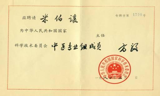 他为陕西中医药事业奉献毕生,更救治无数老秦人