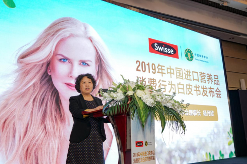 SwisseX中国营养学会 在京重磅发布《2019年中国进口营养品消费行为白皮书》