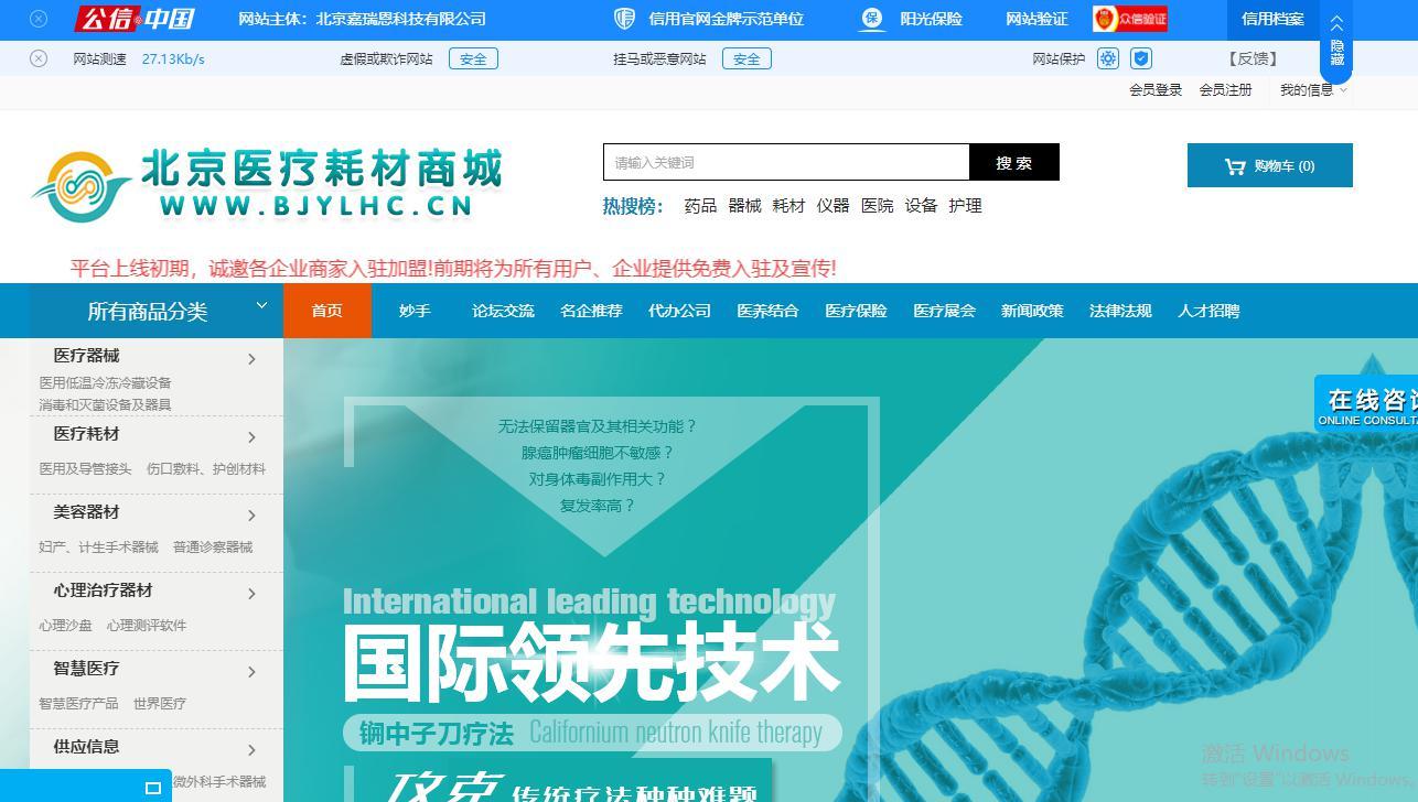 北京医疗耗材商城,服务于全国人民的医疗行业平台!