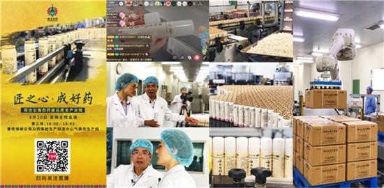 消费升级时代 看云南白药集团如何坚守匠心精神打造全产业链!