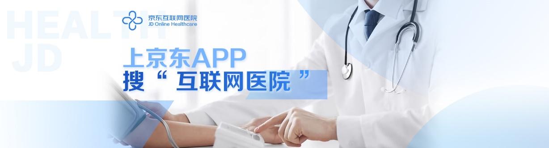 从寻医问诊到滋补养生 京东健康全场景服务健康美好生活