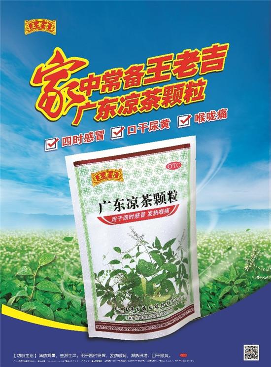 秉承匠心制好药 王老吉药业五款产品荣登2019年度中国非处方药企业及产品榜