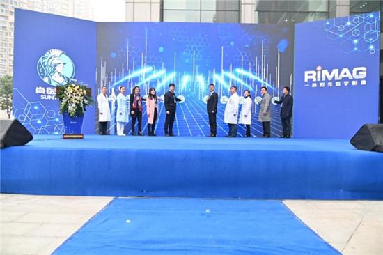 关怀江城 健康一脉――武汉一脉阳光医学影像独立诊断中心开业庆典