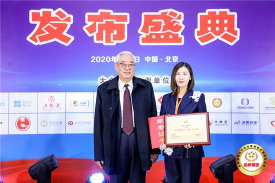 Yestar艺星荣获品牌强国经济论坛两项大奖,2020艺星带美丽回家