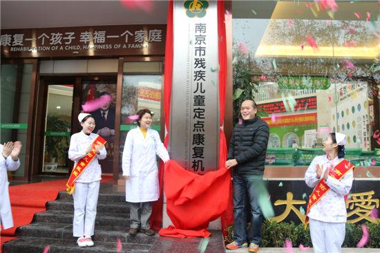 南京天佑儿童医院成为南京市残疾儿童定点康复机构