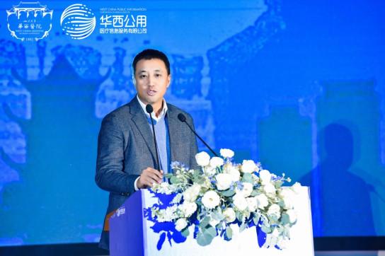 开放合作、产业互联,业界专家齐聚蓉城共商互联网医疗发展愿景