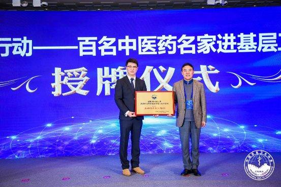 百名中医药名家进基层 中国民族卫生协会助力健康中国