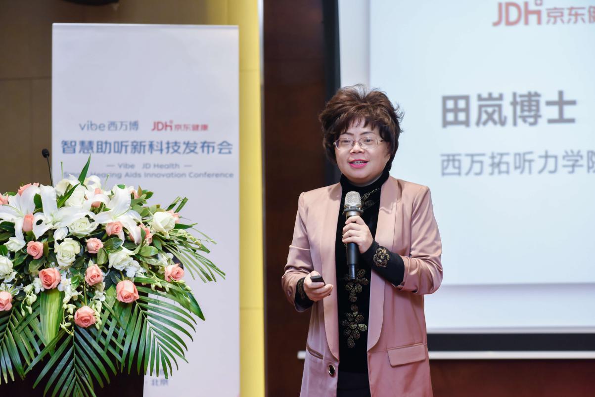 西万博与京东健康联合发布全新myVibe助听器科技