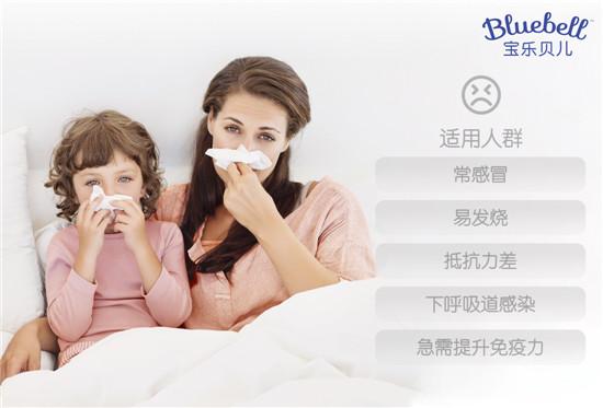传染病高发季,Bluebell宝乐贝儿乳铁蛋白提升宝宝免疫力