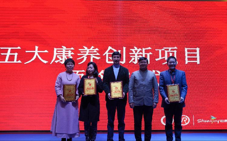 引领健康文化・助推康养产业 | 2020中国・重庆第二届国际康养盛典圆满落幕