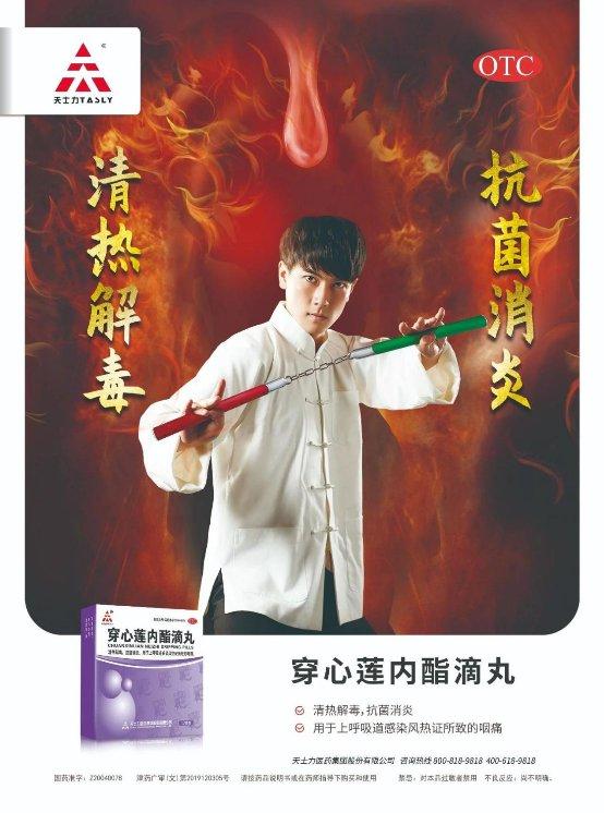 藿香正气和含穿心莲内酯成分药物入选《新型冠状病毒感染的肺炎诊疗方案(试行第四版)》