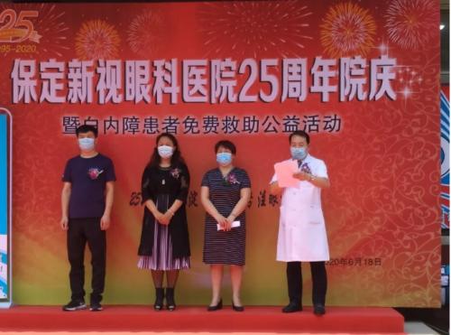 【不忘初心 砥砺前行】保定新视眼科医院25周年院庆成功举行