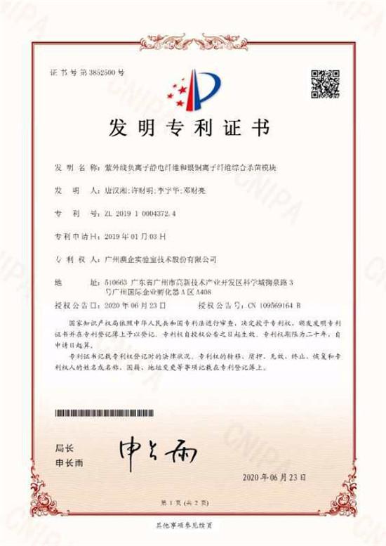 我国新款医疗空气消毒机喜获国家发明专利
